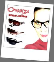 Новые модели солнцезащитных очков. Огромный выбор.